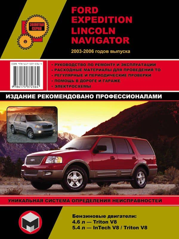 FORD EXPEDITION (Форд Экспедишн) 2003 - 2006 бензин. Руководство по ремонту и эксплуатации
