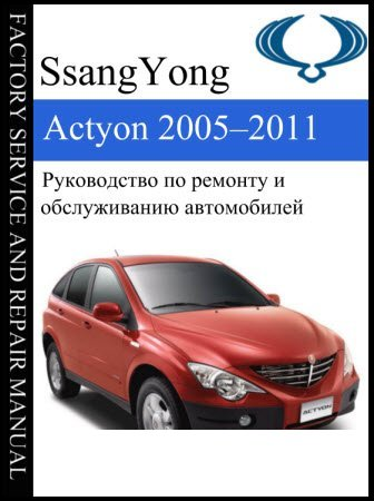 SsangYoung Actyon (Actyon sport) 2005-2011. Service and Repair Manual