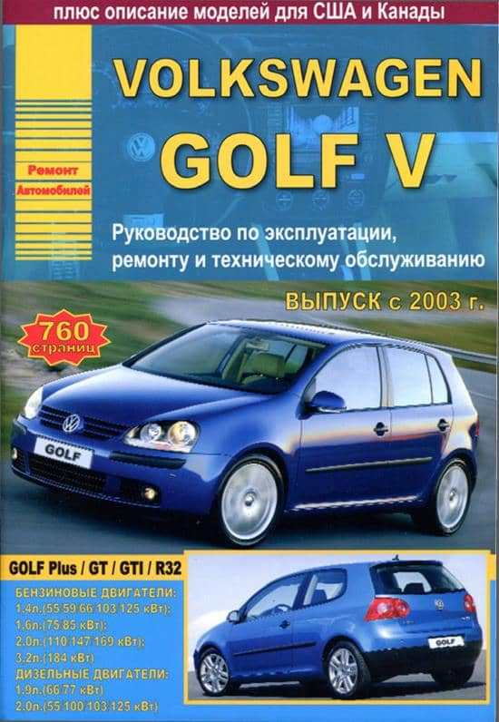 Volkswagen Golf V с 2003. Руководство по ремонту и эксплуатации