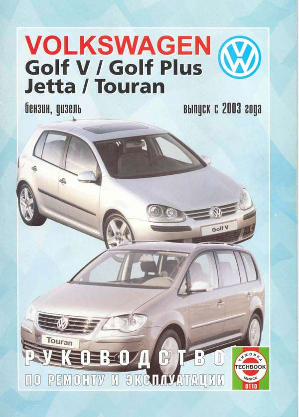 Volkswagen Golf V, Golf Plus, Jetta, Touran 2007. Руководство по ремонту и эксплуатации