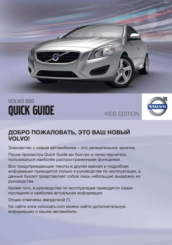 Volvo S60. Quick guide. MY10