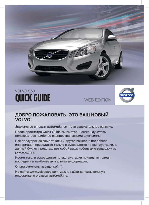 Volvo S60. Quick guide. MY11