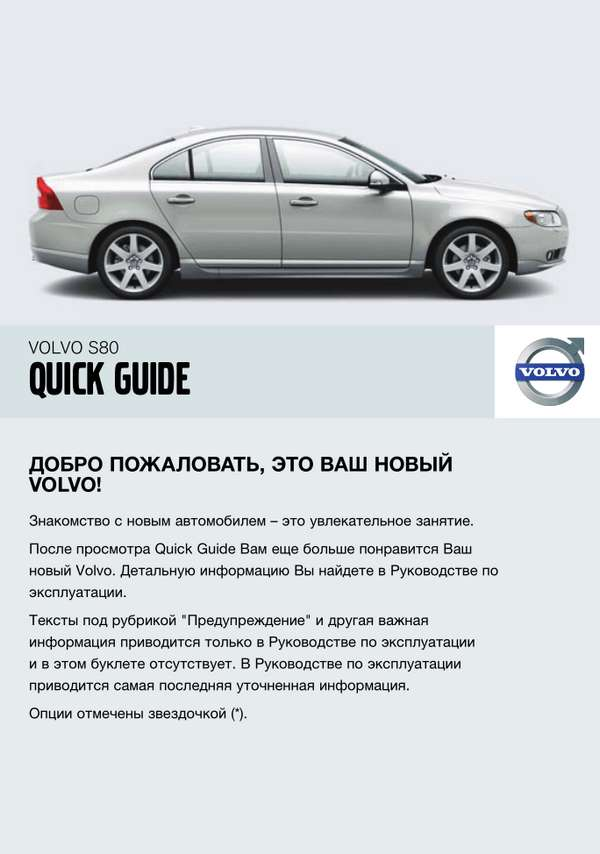 Volvo S80. Quick guide. MY08