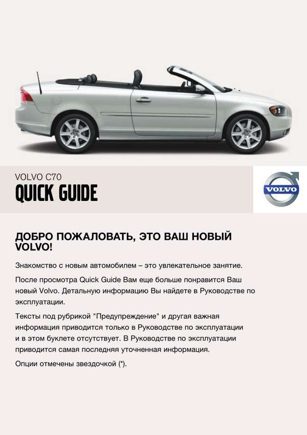 Volvo C70. Quick guide. MY08