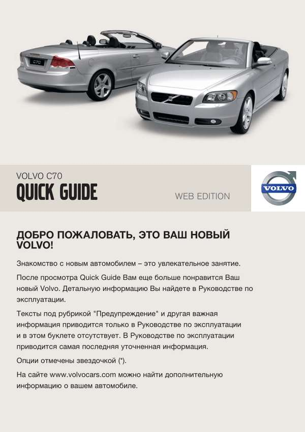Volvo C70. Quick guide. MY09