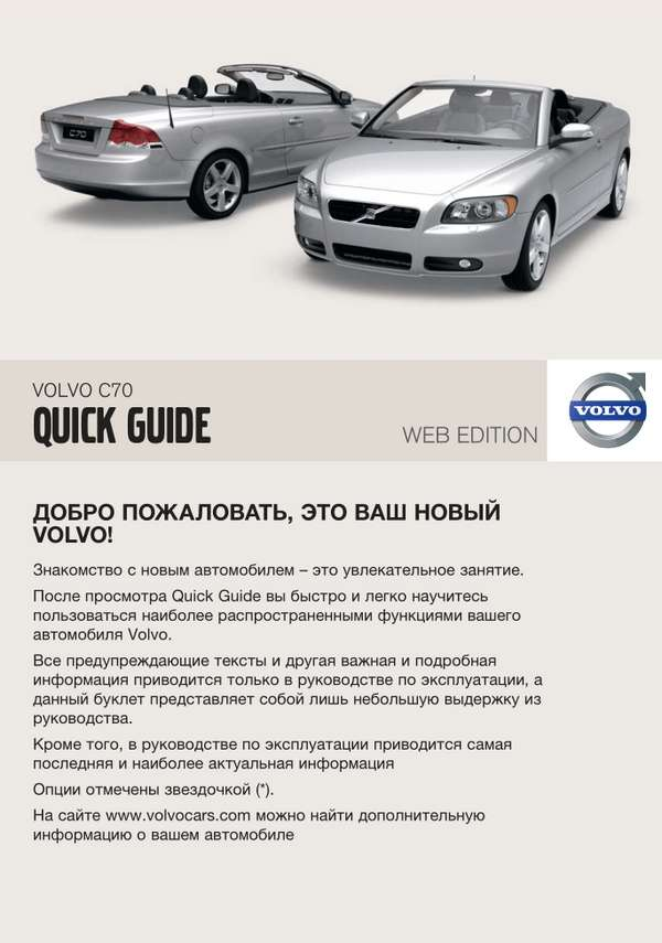 Volvo C70. Quick guide. MY10
