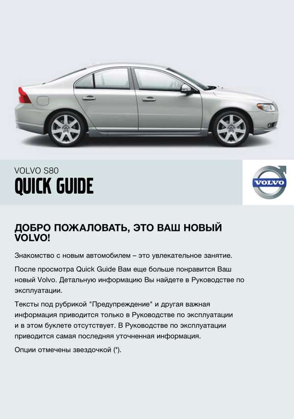 Volvo S80. Quick guide
