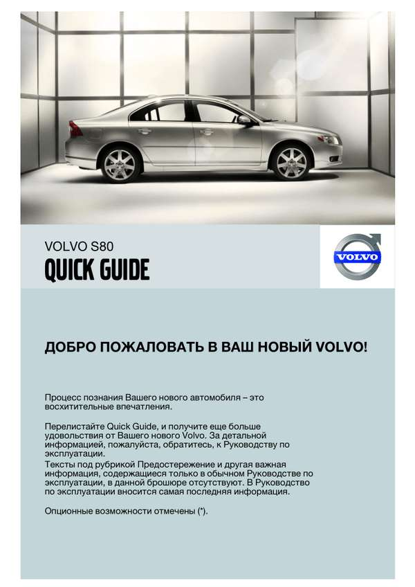 Volvo S80. Quick guide. MY07