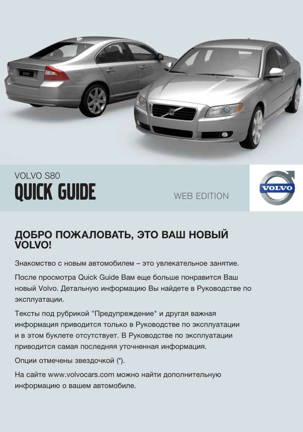 Volvo S80. Quick guide. MY09