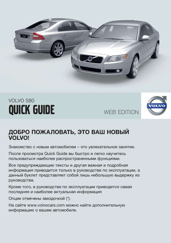 Volvo S80. Quick guide. MY10