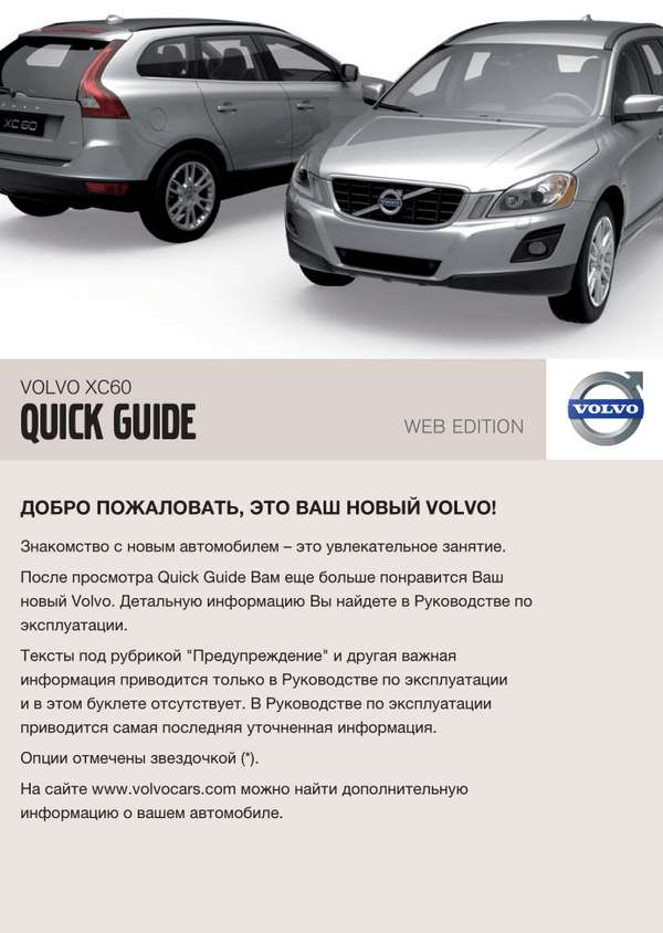 Volvo XC60. Quick guide