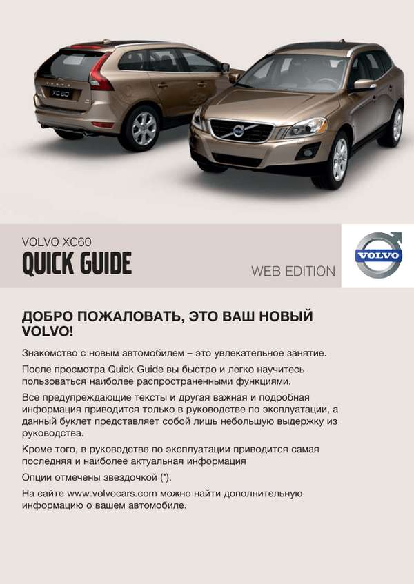 Volvo XC60. Quick guide. MY10
