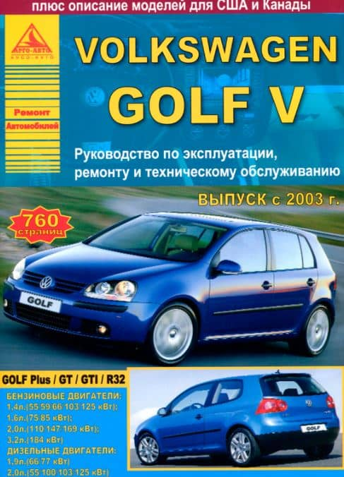 VOLKSWAGEN GOLF V с 2003 бензин / дизель Пособие по ремонту и эксплуатации
