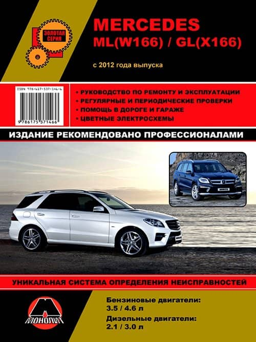 MERCEDES BENZ ML КЛАСС (W-166) с 2012 бензин / дизель Пособие по ремонту и эксплуатации
