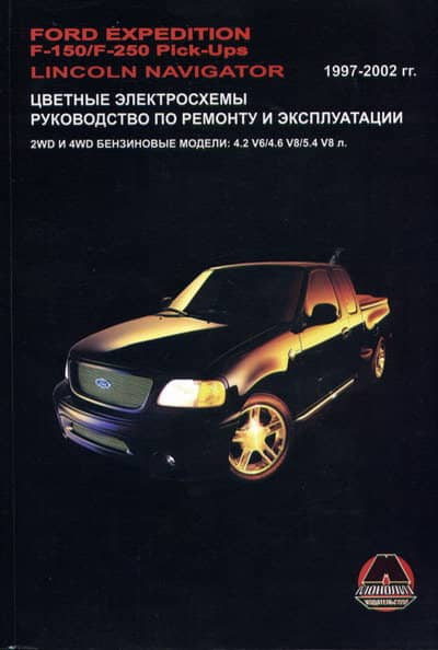 FORD EXPEDITION 1997-2002 бензин Пособие по ремонту и эксплуатации