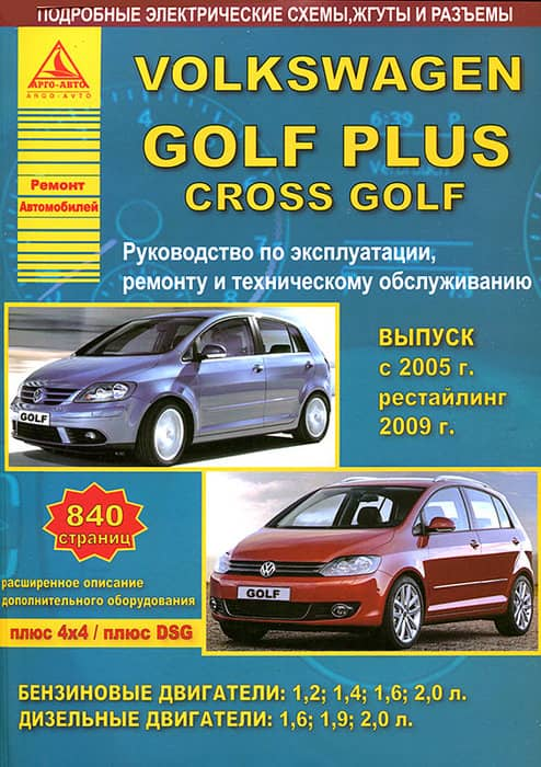 VOLKSWAGEN GOLF PLUS / CROSS GOLF (Фольксваген Гольф Плюс) с 2005 и с 2009 бензин / дизель Руководство по ремонту и эксплуатации