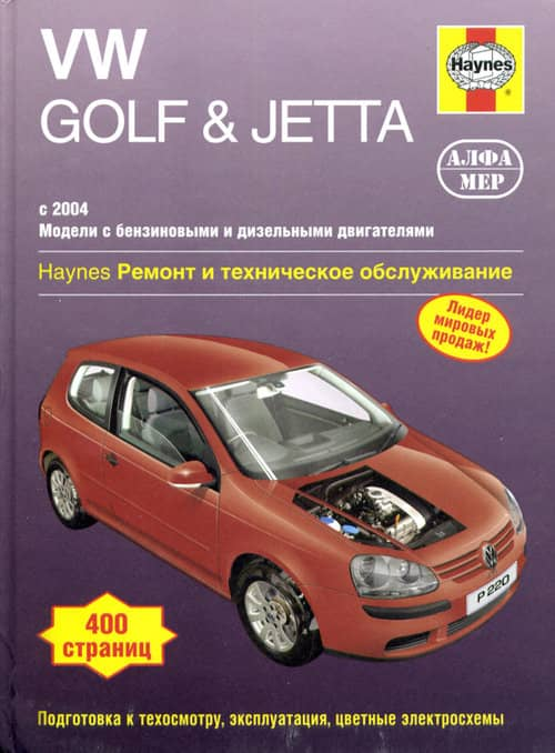 VOLKSWAGEN GOLF / GOLF PLUS / JETTA с 2004 бензин / дизель Пособие по ремонту и эксплуатации