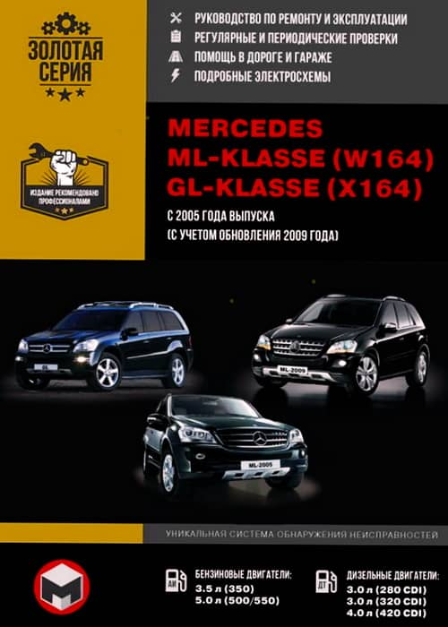 MERCEDES BENZ ML-Класс (W-164) / MERCEDES BENZ GL-Класс (X164) с 2005 и с 2009 бензин / дизель Пособие по ремонту и эксплуатации