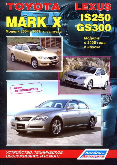 LEXUS IS250 / GS300 с 2005, TOYOTA MARK X 2004-2009 бензин Пособие по ремонту и эксплуатации