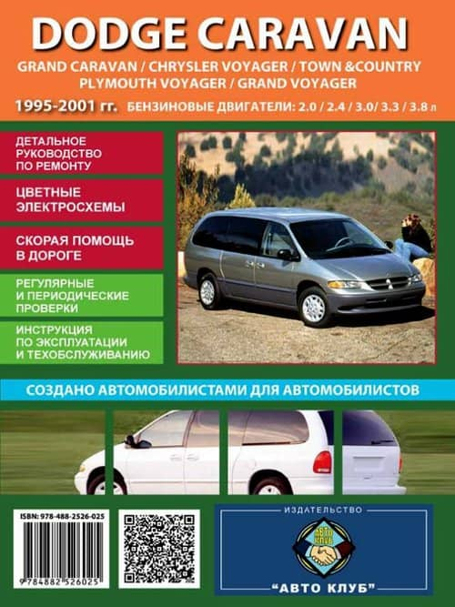 CHRYSLER VOYAGER / TOWN, COUNTRY, DODGE CARAVAN, PLYMOUTH VOYAGER 1995-2001 бензин Пособие по ремонту и эксплуатации